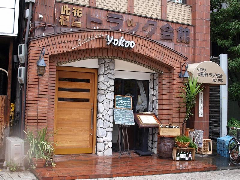 ■ Restaurant Yokoo 洋食 大阪・福島 【2008年11月 昼】