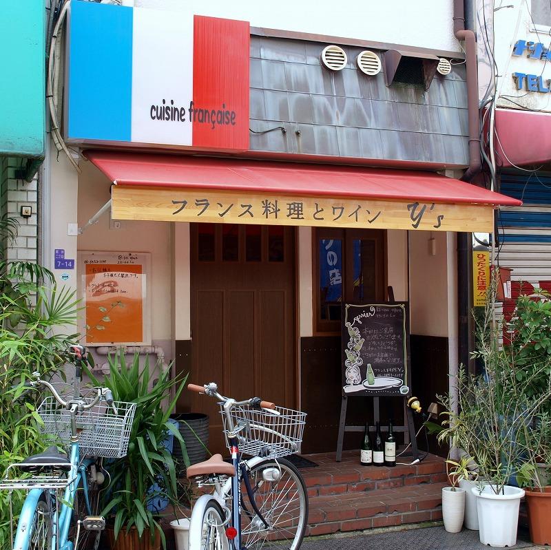 ■ Y's (ワイズ) フレンチ 大阪・福島 【2008年10月 昼】