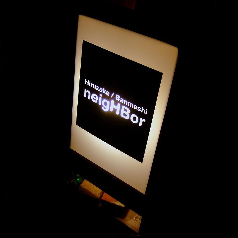 ■ ネイバー neigHBor 大阪・天六