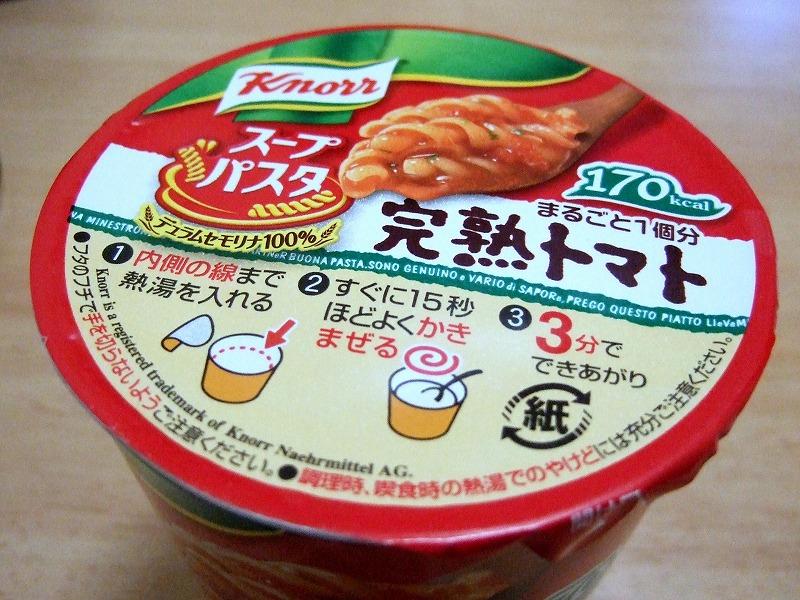 ○ クノール スープパスタ 完熟トマト (トマト丸ごと一個入り)