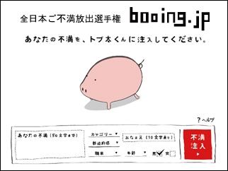 「全日本ご不満放出選手権 booing.jp」 のサイトへGO!