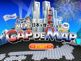 「CAP DE MAP ペプシネックスで日本を埋め尽くせ!」のサイトへGO!