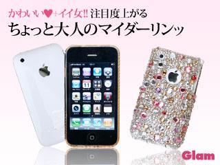 ソフトバンクモバイル「iPhone」キャンペーン のサイトへGO!