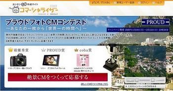 「プラウド×コマーシャライザー「絶景CMを作ろう!フォトコンテスト」キャンペーン」のサイトへGO!