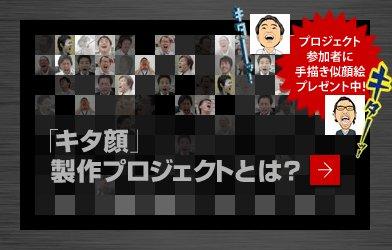 【「キタ顔」製作プロジェクト2009】のサイトへGO!