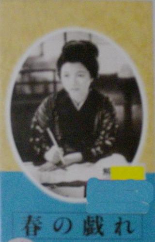 映画音楽書物遊戯等断罪所 春の戯れ (モノクロ) A