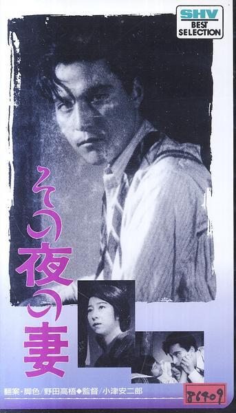 映画音楽書物遊戯等断罪所 その夜の妻 (無声)
