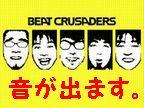 『BEAT CRUSADERS オフィシャルHP』音が出るので、ご注意下さい!!』