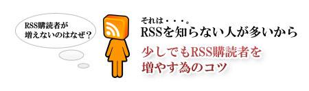 RSS購読者を増やす3つのコツ