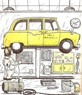 「きいろいタクシー」その1