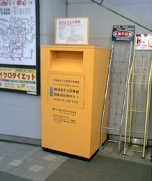 横須賀市立図書館返却ポスト(横須賀中央駅)