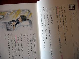 国語の教科書「白いぼうし」