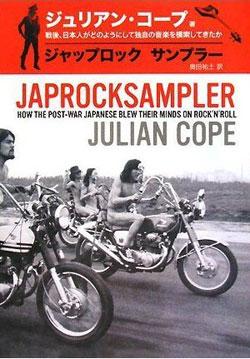 JAPROCKSAMPLER ジャップ・ロック・サンプラー -戦後、日本人がどのようにして独自の音楽を模索してきたか