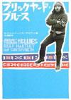 ブリックヤード・ブルース / Keef Hartley Band