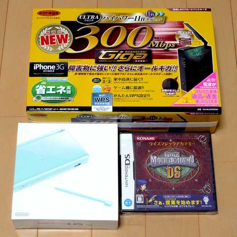 QMA-DS+DS Lite+無線LANルータ