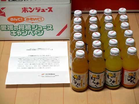 愛媛の蜜柑ジュースキャンペーン