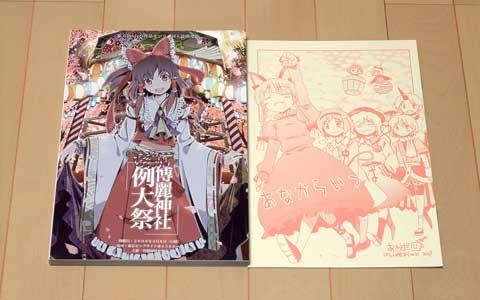 博麗神社例大祭(第6回)カタログ
