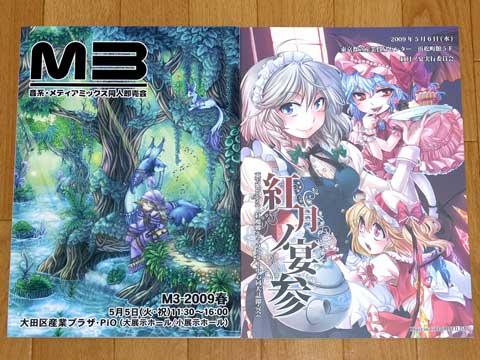『M3-2009春』『紅月ノ宴参』イベントカタログ