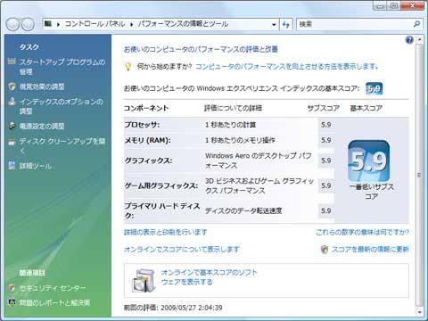 Windows Experience Index(Vista x64 SP2)