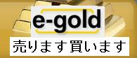 「E-Gold、売ります買います」