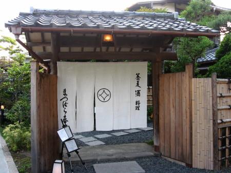 鎌倉 由比ヶ浜 松原庵