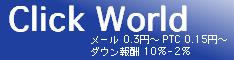 ClickWorld