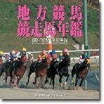 地方競馬競争馬年間