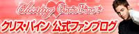 クリス・パイン公式ファンブログ