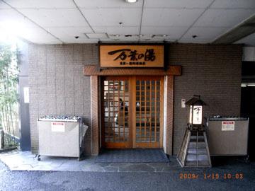 2009-01-19manyounoyu02.jpg