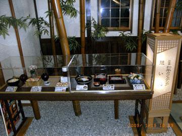 2009-01-19manyounoyu04