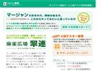 オンライン麻雀ゲーム無料版会員募集申込