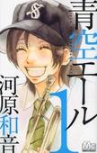 青空エール 1 (1) (マーガレットコミックス)