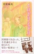 イロドリミドリ (マーガレットコミックス)