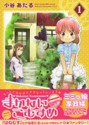 まかないこむすめ 1 (1) (電撃コミックス EX)