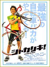 ON AIR#977 シャカリキ!(2008 日本 106分 9/16 歌舞伎町 新宿TOKYU MILANOビルにて)