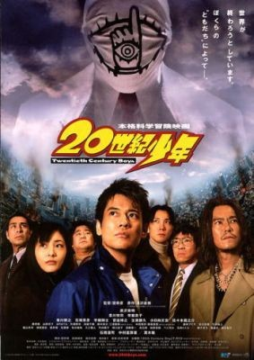 ON AIR#980 20世紀少年(2008 日本 142分 9/18 池袋 HUMAXシネマズにて)