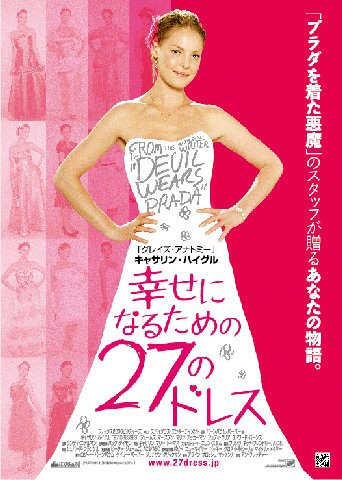 ON AIR#984 幸せになるための27のドレス(2008 アメリカ 111分 9/20 飯田橋ギンレイホールにて)