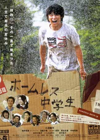 ON AIR#1025 ホームレス中学生(2008 日本 116分 11/4 新宿三丁目 新宿バルト9にて)
