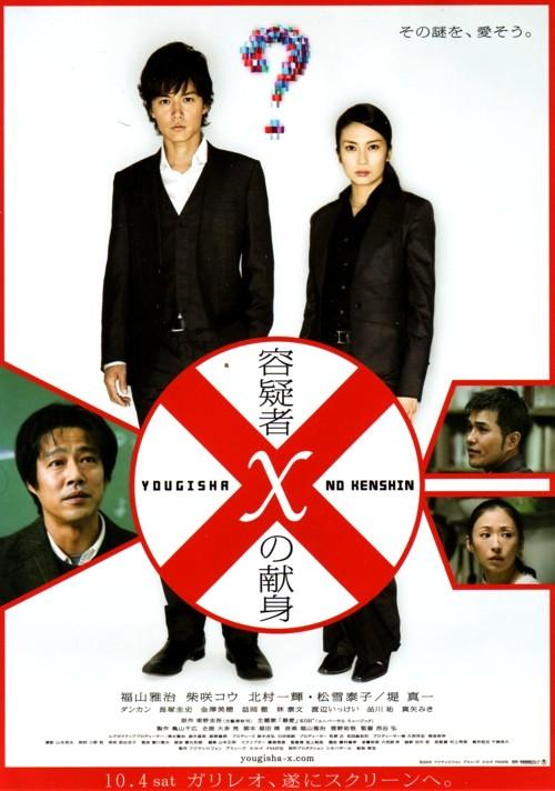 ON AIR#1043 容疑者Xの献身(2008 日本 128分 11/21 豊島園 ユナイテッドシネマとしまえんにて)