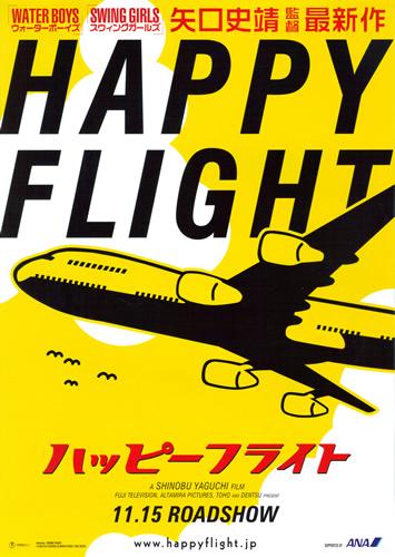 ON AIR#1049 ハッピーフライト(2008 日本 103分 11/28 豊島園 ユナイテッドシネマとしまえんにて)