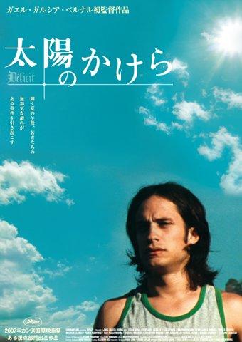 ON AIR#1170 太陽のかけら(2007 メキシコ 80分 4/05 新宿三丁目 新宿バルト9)