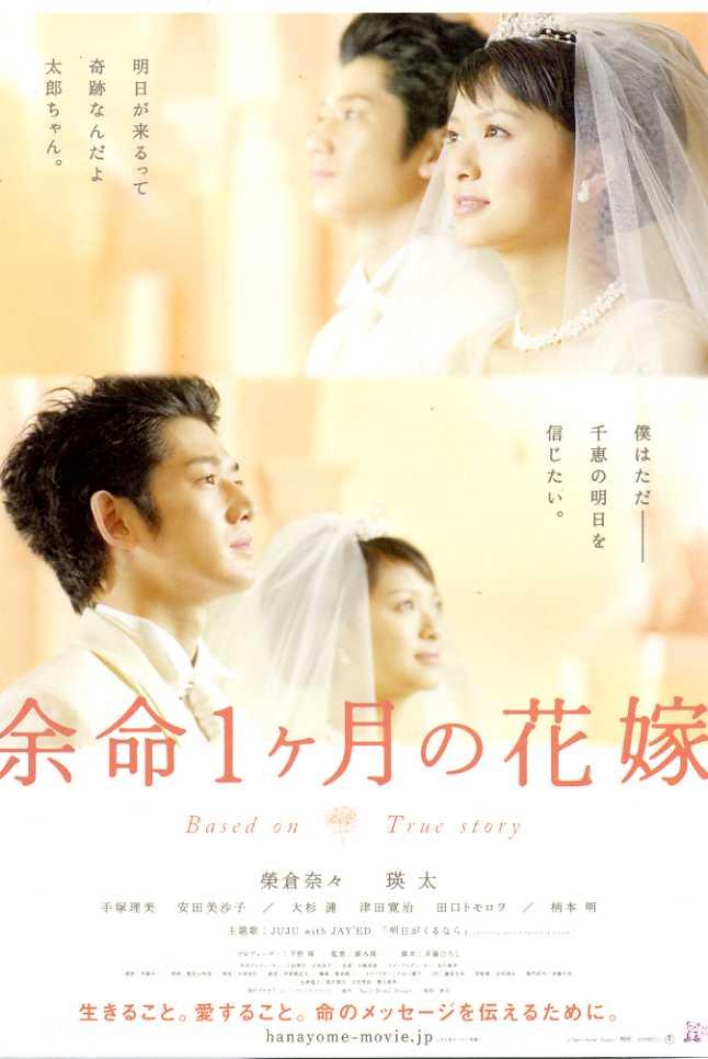 ON AIR#1235 余命1ヶ月の花嫁(2009 日本 129分 6/09 新宿三丁目 新宿バルト9)
