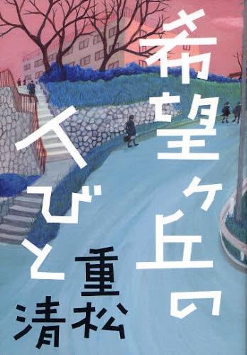ON AIR#1250 希望ヶ丘の人びと(重松清 著/小学館)