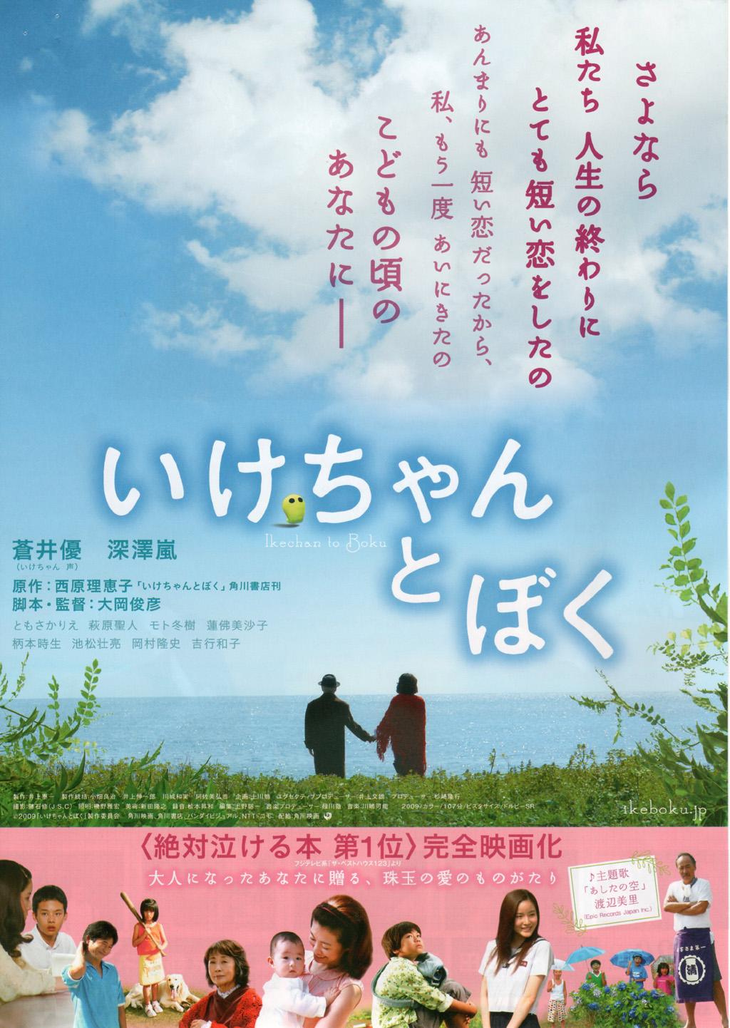 ON AIR#1260 いけちゃんとぼく (2009 日本 107分 7/04 新宿三丁目 角川シネマ新宿)