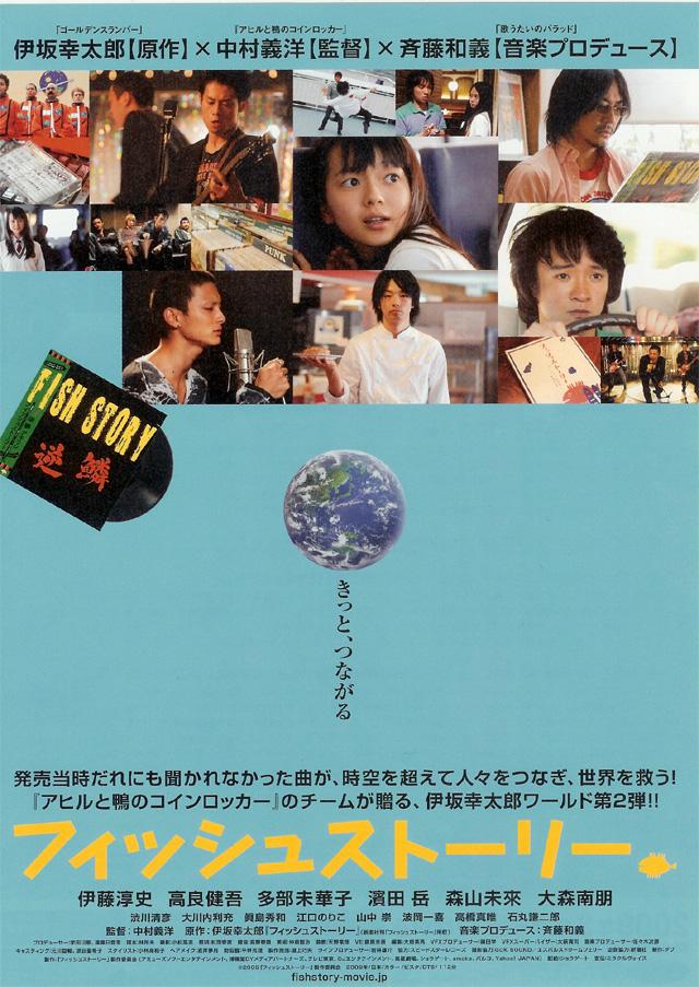 ON AIR#1156 フィッシュストーリー(2009 日本 119分 3/22 池袋 シネリーブル池袋)