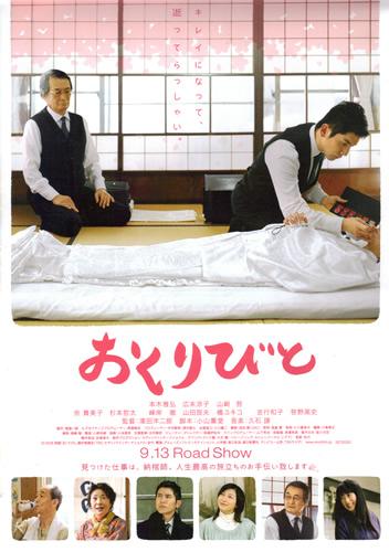 ON AIR#986 おくりびと(2008 日本 130分 9/23 新宿三丁目 新宿ピカデリーにて)
