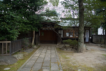 片山神社神札授与所