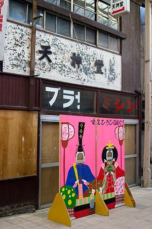 瀬戸お雛2-5