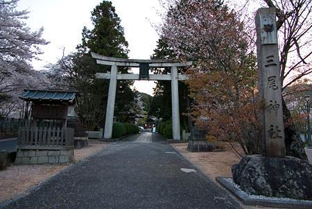 三尾神社入り口