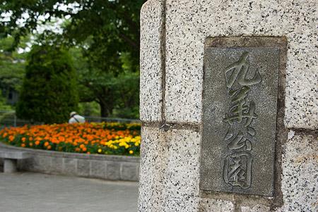 九華公園入り口